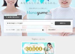 ハナユメのホームページ